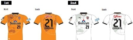 Puma Shimizu S-Pulse Kits 2012